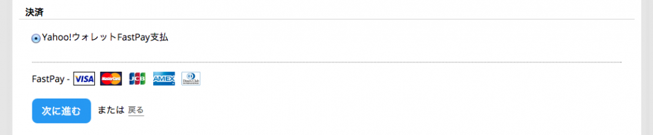 Yahoo!FastPay決済モジュールのインストール